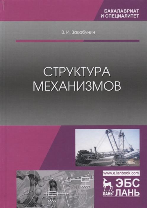 Закабунин В. Структура механизмов Учебное пособие