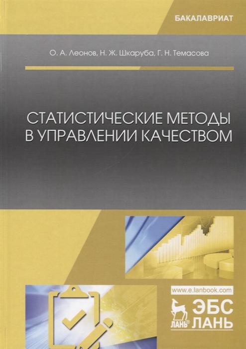 Леонов О., Шкаруба Н., Темасова Г. Статистические методы в управлении качеством Учебник перебейнос в статистические методы для лингвистов