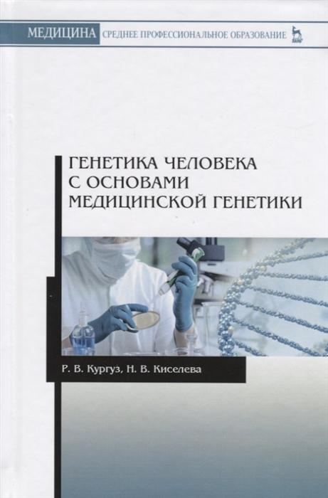 Кургуз Р., Киселева Н. Генетика человека с основами медицинской генетики Учебное пособие цены