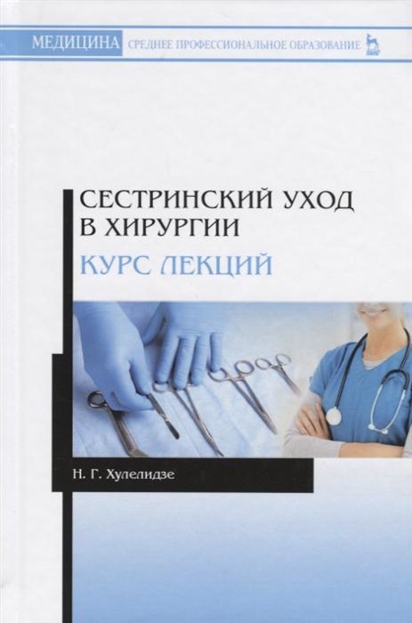 Сестринский уход в хирургии Курс лекций Учебное пособие