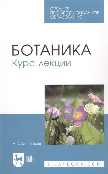 Коновалов А. Ботаника Курс лекций Учебное пособие стоимость