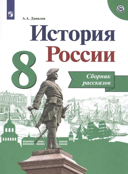 цена на Данилов А. История России 8 класс Сборник рассказов
