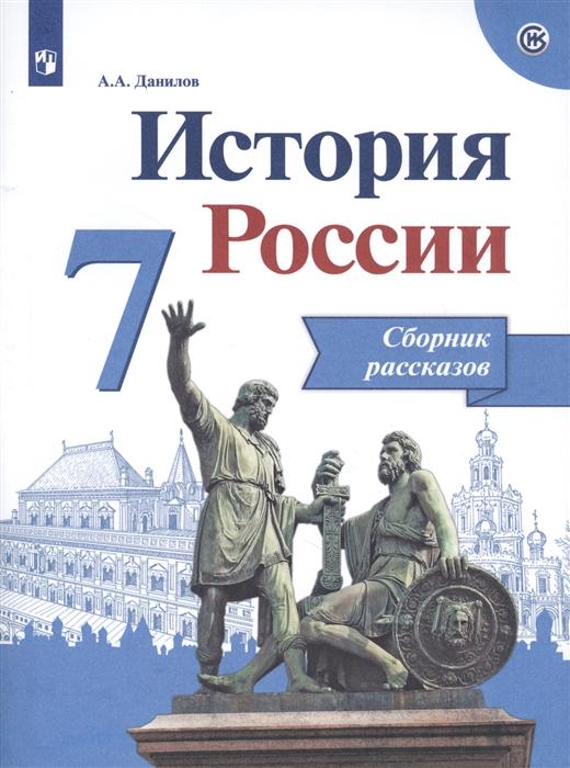 цена на Данилов А. История России 7 класс Сборник рассказов