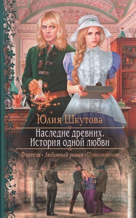 Шкутова Ю. Наследие древних История одной любви стоимость