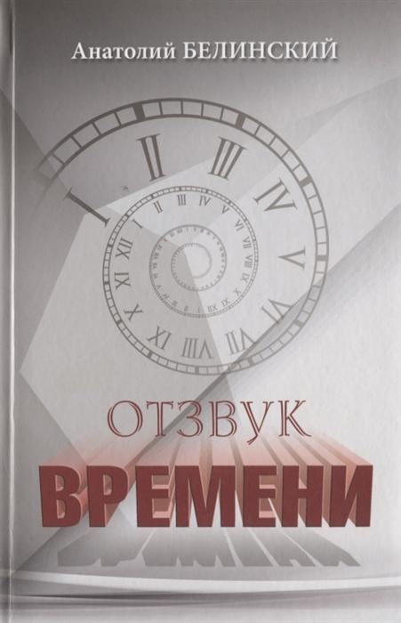 Белинский А. Отзвук времени Листки воспоминаний
