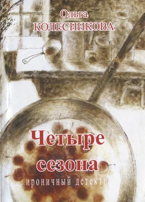 Фото - Колесникова О. Четыре сезона Ироничный детектив четыре сезона