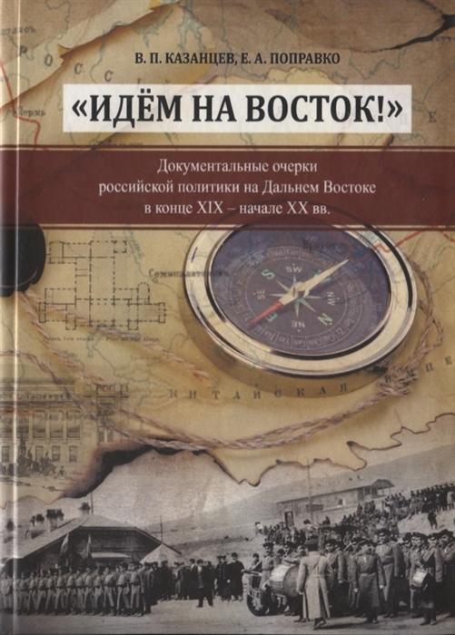 Идем на Восток Документальные очерки российской политики на Дальнем Востоке в конце XIX - начале XX вв