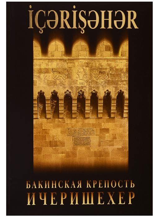 Бакинская крепость - Ичеришехер
