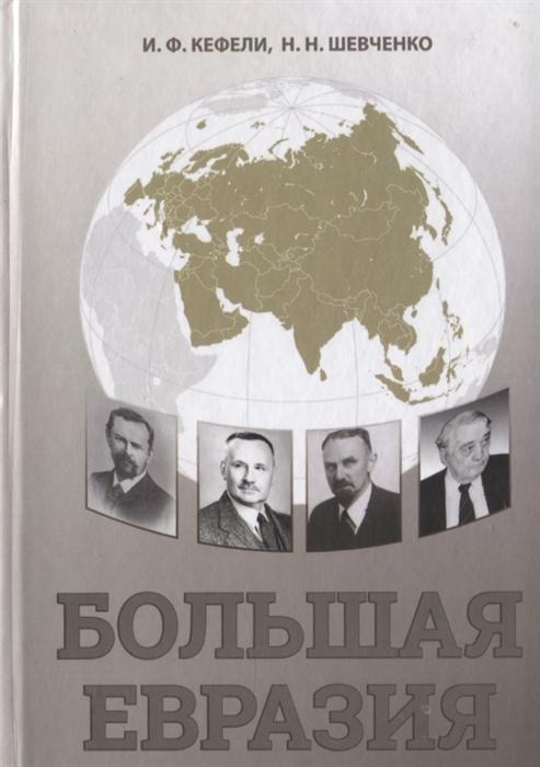 Большая Евразия Цивилизационное пространство объединительная идеология проектирование будущего