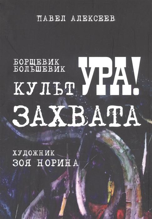 Алексеев П., Норина З. Борщевик Большевик Культура захвата алексеев с п птица слава