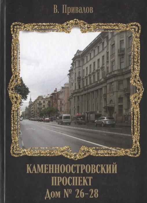 Привалов В. Каменноостровский проспект Дом 26 28