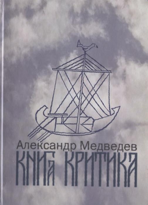 Медведев А. Книга критика карташев а ветхозаветная библейская критика