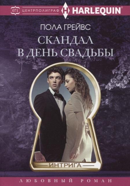 Грейвс П. Скандал в день свадьбы