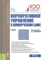 Корпоративное управление в коммерческом банке. Учебник