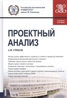 Проектный анализ. Учебное пособие