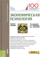 Экономическая психология. Учебное пособие