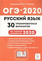 ОГЭ-2020. Русский язык. 9 класс. 30 тренировочных вариантов. По новой демоверсии 2020. Учебно методическое пособие