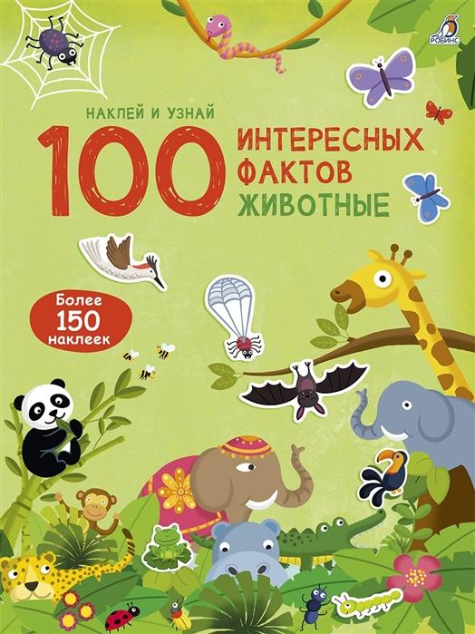 Гагарина М. (ред.) 100 Интересных фактов Животные Наклей и узнай