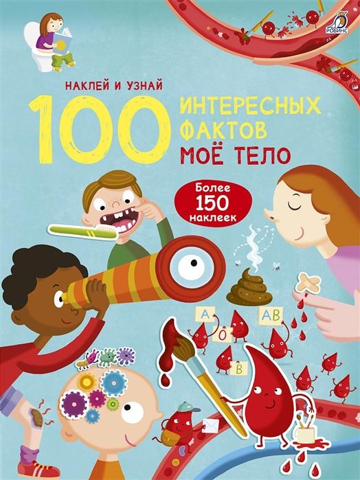 Гагарина М. (ред.) 100 Интересных фактов Мое тело Наклей и узнай 100 интересных фактов мое тело