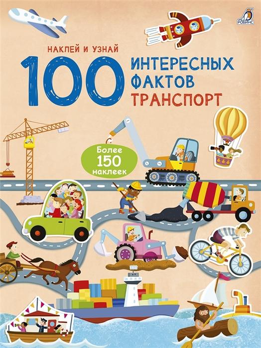 Гагарина М. (ред.) 100 Интересных фактов Транспорт Наклей и узнай