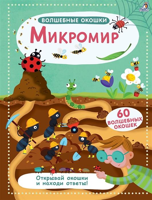 купить Гагарина М. (ред.) Микромир по цене 817 рублей