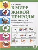 В мире живой природы. Развитие кругозора, речи и познавательных способностей. Тетрадь для детей 6-7 лет