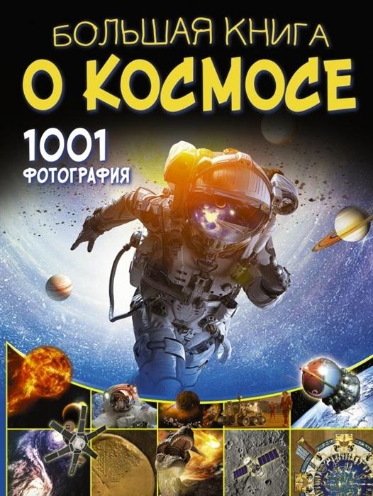 Купить Большая книга о космосе 1001 фотография, АСТ, Естественные науки