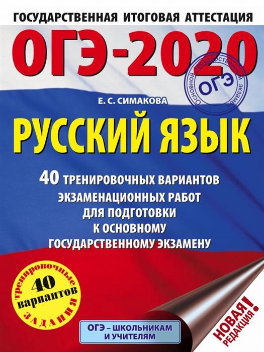 цена Симакова Е. ОГЭ-2020 Русский язык 40 тренировочных вариантов экзаменационных работ для подготовки к ОГЭ в интернет-магазинах