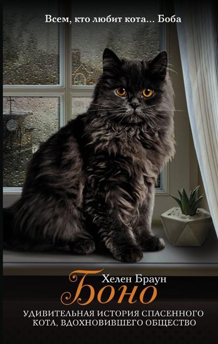 Браун Х. Боно Удивительная история спасенного кота вдохновившего общество