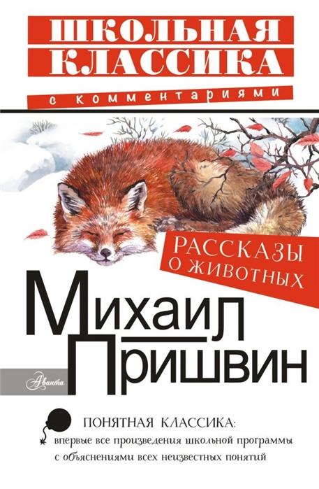Пришвин М. Рассказы о животных цена в Москве и Питере