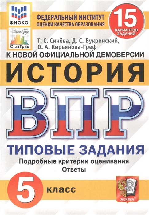 История Всероссийская проверочная работа 5 класс Типовые задания 15 вариантов заданий