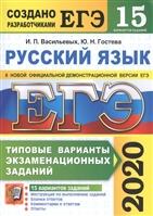 ЕГЭ 2020. Русский язык. Типовые варианты экзаменационных заданий. 15 вариантов заданий