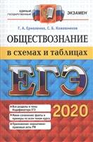 ЕГЭ 2020. Обществознание в схемах и таблицах