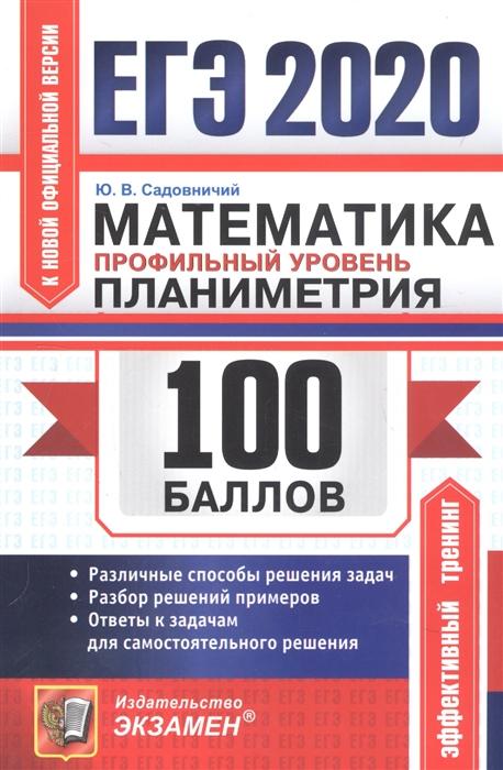 Садовничий Ю. ЕГЭ 2020 100 баллов Математика Профильный уровень Планиметрия гордин р егэ 2020 математика геометрия планиметрия задача 16 профильный уровень