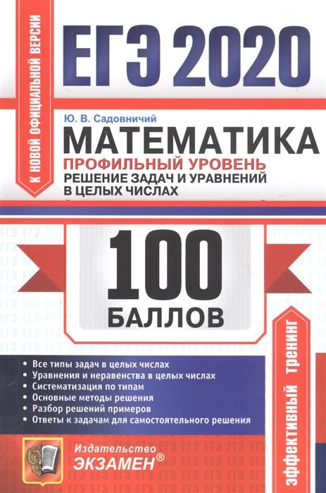 Садовничий Ю. ЕГЭ 2020 100 баллов Математика Профильный уровень Решение задач и уравнений в целых числах садовничий ю в егэ 2019 математика профильный уровень 100 баллов уравнения и неравенства