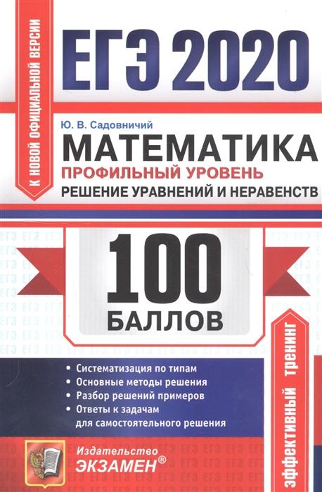 Садовничий Ю. ЕГЭ 2020 100 баллов Математика Профильный уровень Решение уравнений и неравенств садовничий ю в егэ 2019 математика профильный уровень 100 баллов уравнения и неравенства
