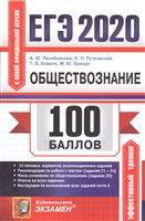 ЕГЭ 2020. 100 баллов. Обществознание. Подготовка к ЕГЭ