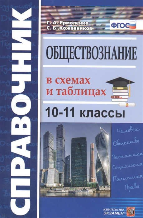 Ермоленко Г., Кожевников С. Справочник Обществознание в схемах и таблицах 10-11 классы цена и фото