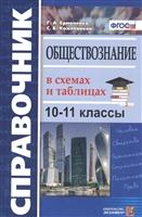 Справочник. Обществознание в схемах и таблицах. 10-11 классы