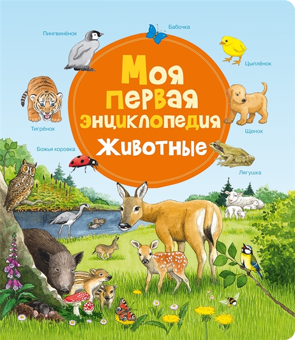 Купить Моя первая энциклопедия Животные, Омега, Первые энциклопедии для малышей (0-6 л.)