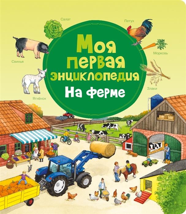 Купить Моя первая энциклопедия На ферме, Омега, Первые энциклопедии для малышей (0-6 л.)
