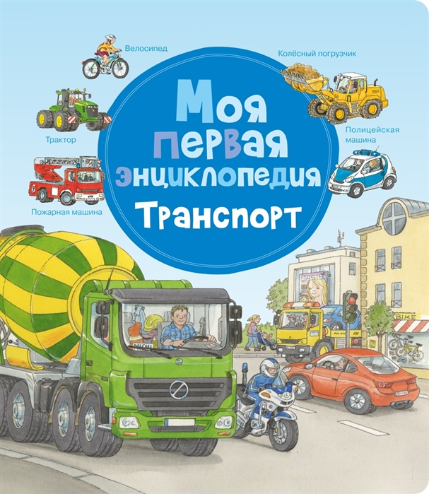 Купить Моя первая энциклопедия Транспорт, Омега, Первые энциклопедии для малышей (0-6 л.)