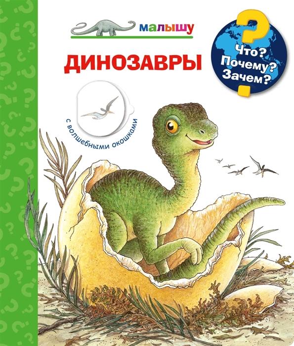 Вайнхольд А. Что Почему Зачем Динозавры мерников а техника что зачем почему