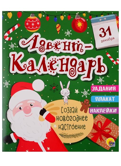 Иванова А. (худ.) Адвент-календарь иванова а а смотрящая со стороны