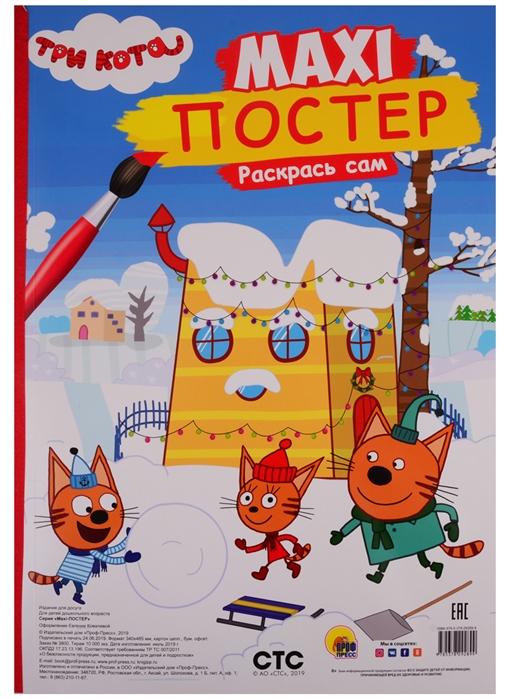 Ковалева Е. Три кота Maxi-постер Раскрась сам ковалева е три кота ресторан