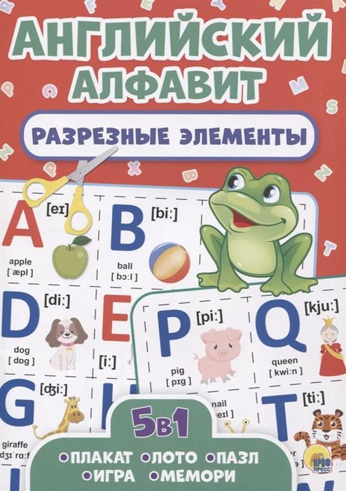 Лобко А. (ред.) Английский алфавит Разрезные элементы все цены