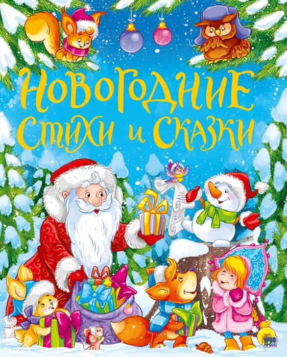 Скворцова А. (ред.) Новогодние стихи и сказки новогодние стихи и сказки