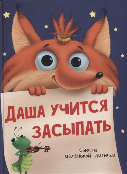 Фото - Брагинец Н. Даша учится засыпать Советы маленькой Лисички магай н как даша перестала быть болтушкой