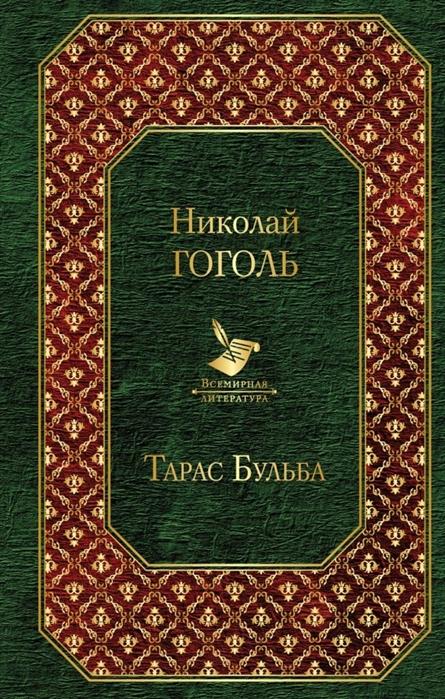 Гоголь Н. Тарас Бульба гоголь н рим