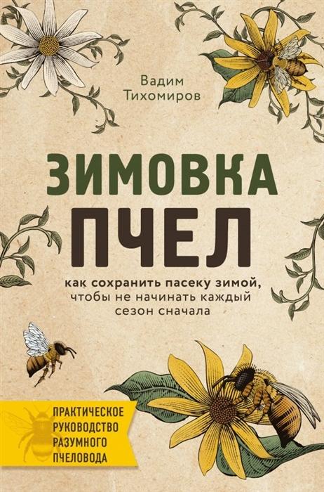 Тихомиров В. Зимовка пчел Как сохранить пасеку зимой чтобы не начинать каждый сезон сначала